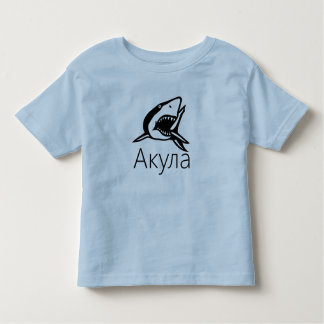 Акула, Shark in Russian Toddler T-Shirt