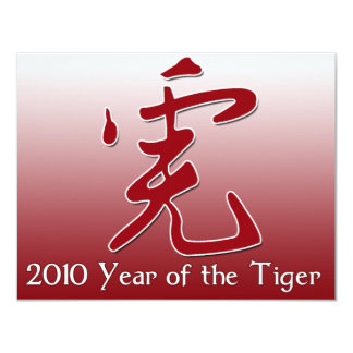 2010 Year of the Tiger Cards, Notecards, Invites