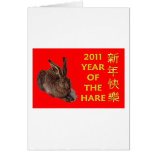 2011 Year Of The Hare (Chinese Characters) Card