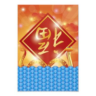 2013 Chinese New Year Snake Invitation