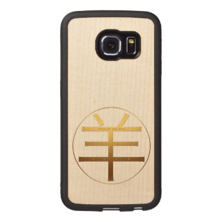 2015 Ram Year - Engraved Text Symbol - Wood Case