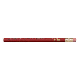 2017 Rooster Year Customizable Corporate Pencil