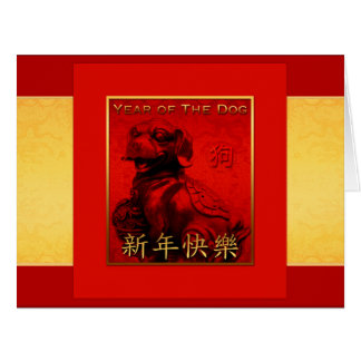 2018 Dog Year Golden Silk BIG Greeting Card