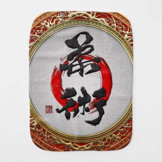 [600] Japanese calligraphy - Jujutsu Baby Burp Cloths