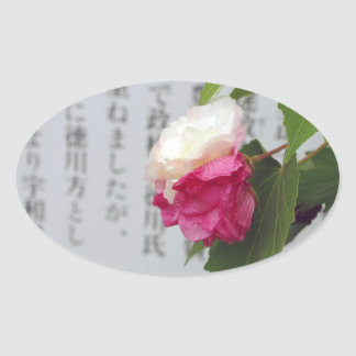 A white, a pink flower and Japanese characters Oval Sticker