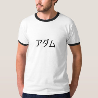 Adam in japanese characters t shirt