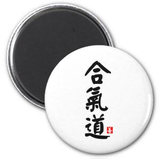 Aikido 合气道 6 cm round magnet