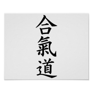 Aikido chinese signs poster