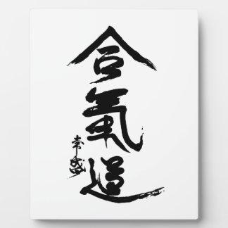 Aikido Kanji O'Sensei Calligraphy Plaque