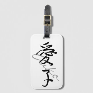 AIKO- Your firstname in Japanese Kanji character Luggage Tag