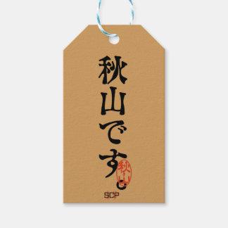 Akiyama business gift tags