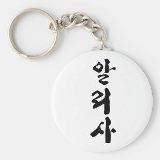 Alyssa written in Korean calligraphy. Key Ring
