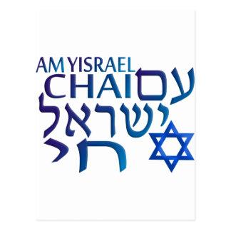 Am Israel Chai Postcard
