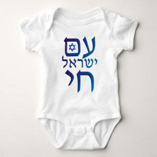 am Yisrael Chai Baby Bodysuit