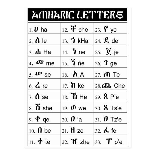 Amharic AlphaBet 33rd Degree Lesson Chart Postcard