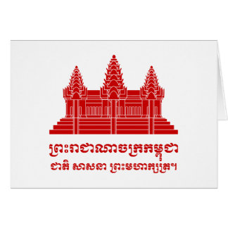Angkor Wat Cambodian / Khmer Flag with Motto Card