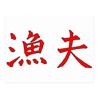 Angler Red-Black Chinese Characters The MUSEUM Post Card