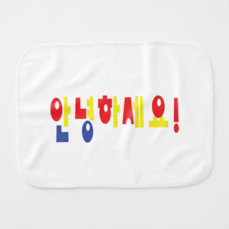 Annyeong Haseyo! Korean Hello! 안녕하세요 Hangul Script Burp Cloth