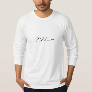 Anthony in japanese characters tee shirts