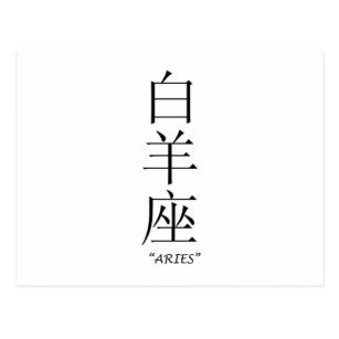 Aries in chinese