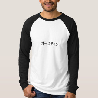 Austin in japanese characters tshirts