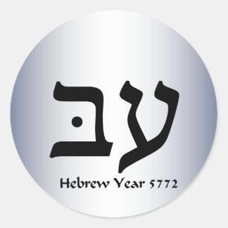 Ayin Bet Hebrew Year 5772 stylized gradient Round Sticker