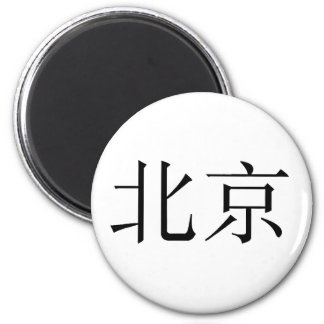 Beijing Black The MUSEUM Zazzle Gifts Fridge Magnets