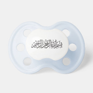 Bismillah Pacifier, Blue Baby Pacifiers