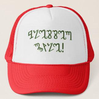 Blessed Yule; Green Theban Trucker Hat