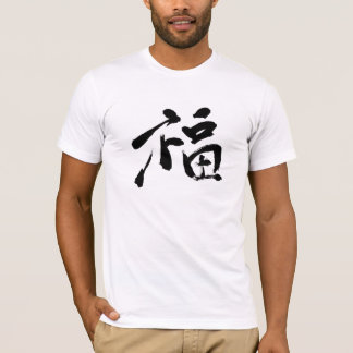 blessing of chinese calligraphy T-Shirt