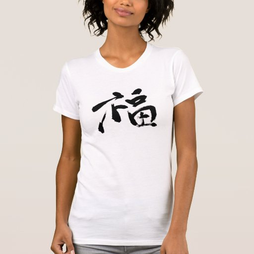 blessing of chinese calligraphy tee shirts