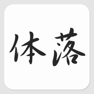 Body falling Tai-Otoshi judo Judo Technique Japan Square Sticker
