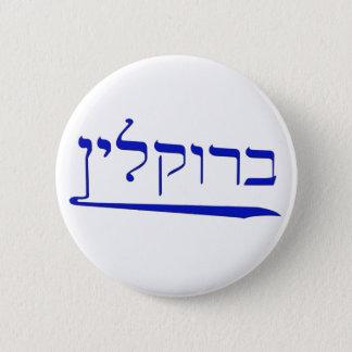 Brooklyn in Hebrew 6 Cm Round Badge