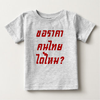 Can I Have Thai Price? ♦ Written in Thai Script ♦ Baby T-Shirt
