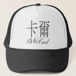 Carl Trucker Hat