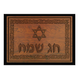 Carved Wood Chag Sameach Personalized Announcement