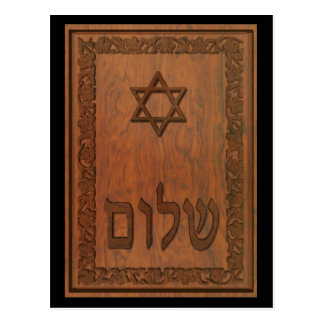 Carved Wood Shalom Post Card