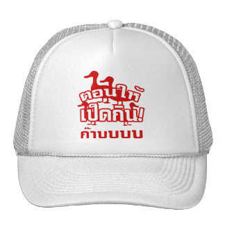 CASTRATE and feed the Dicky to the Ducky ☆ Thai ☆ Cap