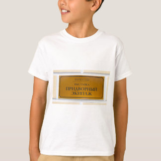 Catherine's Great Palace Tsarskoye Selo Amber Room T-Shirt