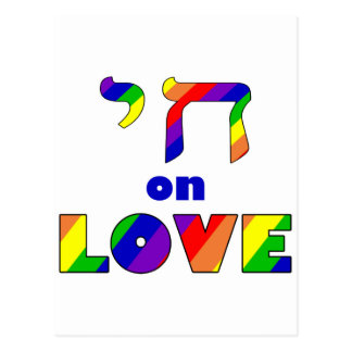 Chai on LOVE, white stroke Zazzle.png Postcard