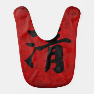 Chinese Calligraphy Symbol for Clarity in Red and Baby Bib