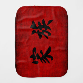 Chinese Calligraphy Symbol for Family in Red Baby Burp Cloths