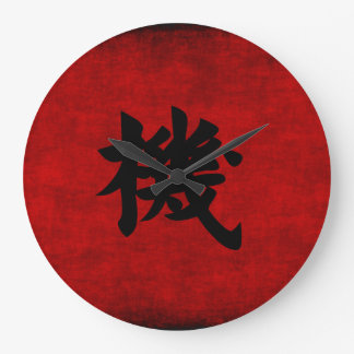 Chinese Calligraphy Symbol for Opportunity in Red Wallclock