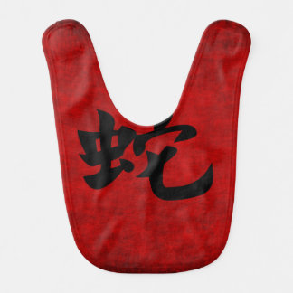 Chinese Calligraphy Symbol for Snake in Red Baby Bib