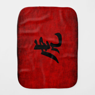 Chinese Calligraphy Symbol for Tiger in Red Burp Cloth