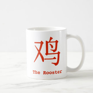 Chinese Character for Rooster Basic White Mug