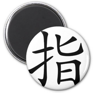 Chinese Character : zhi, Meaning: finger Magnet