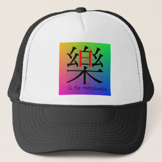 Chinese Happy & Colorful Trucker Hat