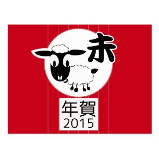 Chinese Japanese Zodiac Sheep New Year 2015 Postcard