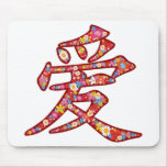 Chinese Love Ai Spring Flowers Kanji Symbol Logo